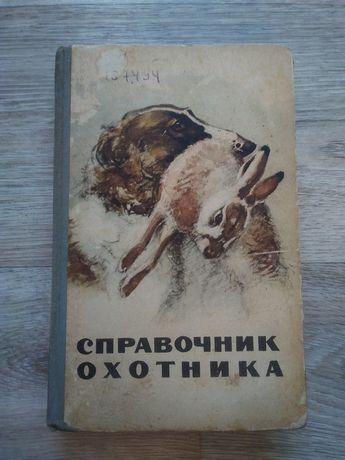 Справочник охотника. Малиновский А., Мануйлов П., Холостов В.