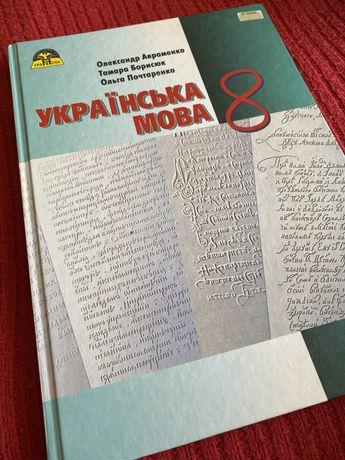Підручник Українська мова 8 клас Авраменко