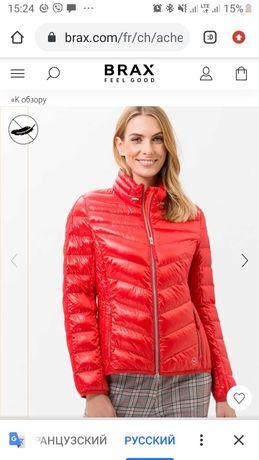 Лёгкая куртка весна осень гипоалергенная