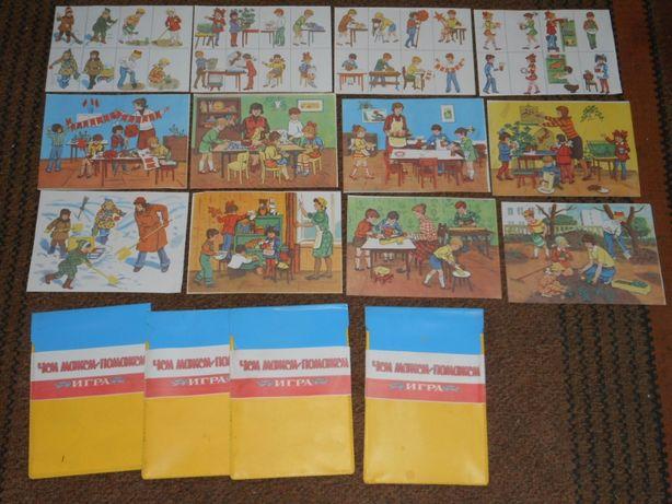 Игра детская Чем можем-поможем .СССр.винтажная 1983г
