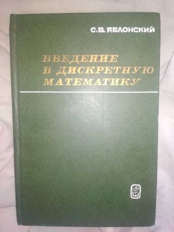 Яблонский Введение в дискретную математику ПРИЖИЗНЕННОЕ первое издание