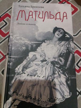 """Книга """"Матильда любовь и танец"""" Татьяна Бронзова"""