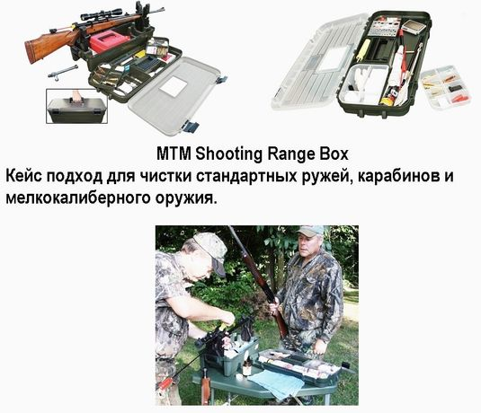 Кейс для чистки оружия,Shooting Range Box. США