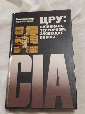 Александр Асеевский. ЦРУ: шпионаж, терроризм, зловещие планы.