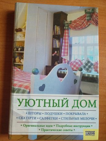 Уютный Дом (Шторы Подушки Покрывала Скатерти Салфетки Стильные мелочи)