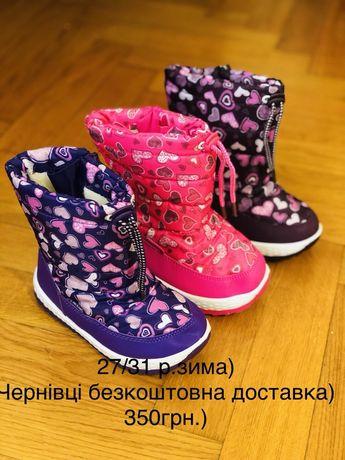 Зимове взуття 27/31 р.350грн.