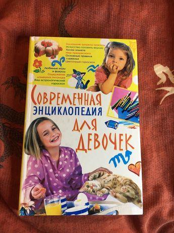 Енциклопедія для дівчаток / Энциклопедия для девочек