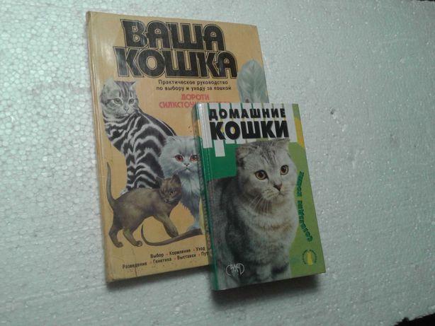"""Домашние кошки"" и ""Ваша кошка"""