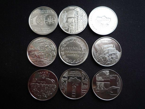 Монеты Украины 10 грн. (2018 г. 2019 г. 2020 г.)