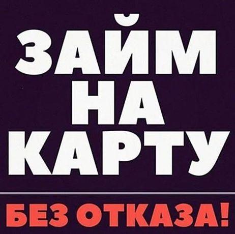 БЫСТРО Кредит на карту вся Украина до 24мес