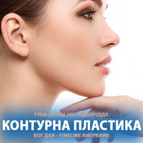 Збільшення губ у Івано-Франківську: FineLine = від 2800 грн