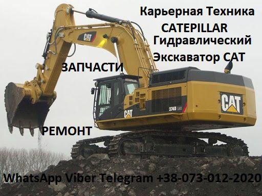 Самосвал, Экскаватор, Трактор, Погрузчик CATEPILLAR. Двигатель CAT c12