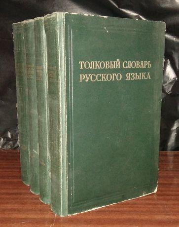 Толковый словарь русского языка Д.Н.Ушакова 1935г. СССР.