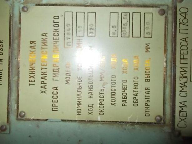 Прес інструментальний гідравлічний П7640