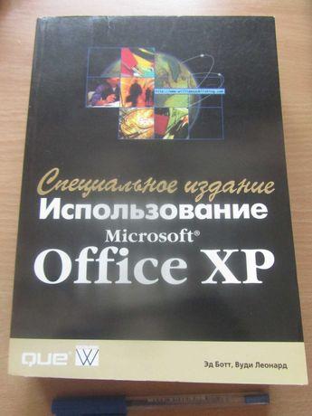 Книга Использование Microsoft Office XP