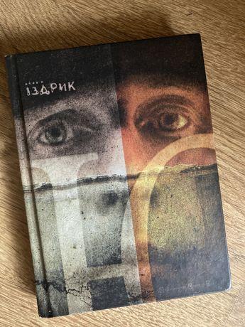 Збірка поезії Іздрика «Ю»