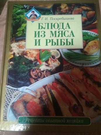Продам большую книгу Блюда из мяса и рыбы