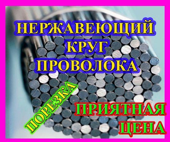 Круг проволока квадрат шестигранник нержавеющий 12х18н10т труба лист