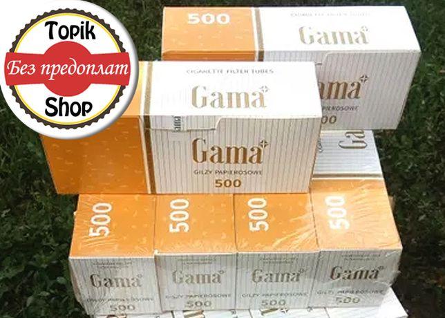 Сигаретные гильзы Gama для набивки табаком (500 гильз в пачке)