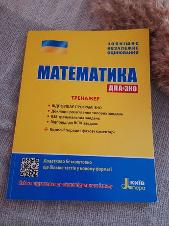ЗНО Математика Тренажер