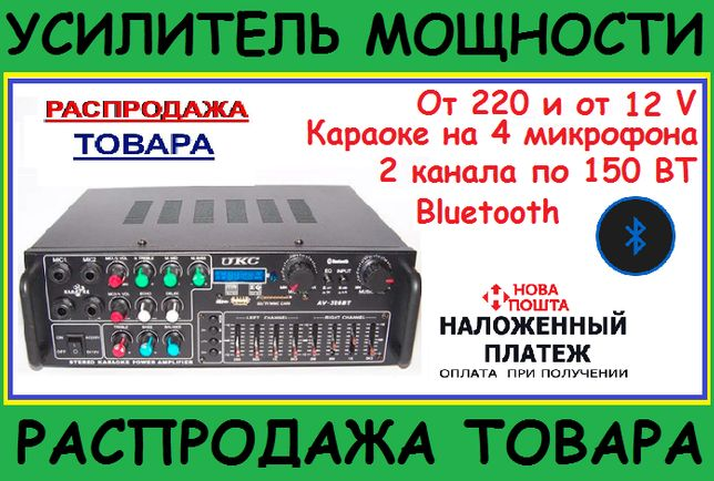 Усилитель звука. Мощность 2 х 150w. SD. AUX. FM. . Bluetooth.Караоке.