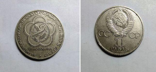 Юбилейная монета ХII фестиваль Москва -1985.