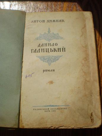 Антон Хижняк, Данило Галицький 1951