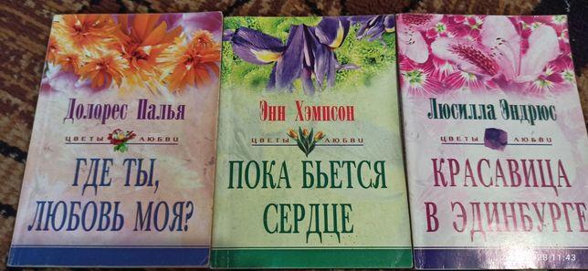 Продам серию книг- романов