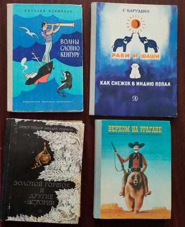 Детские сказки рассказы сборник книг