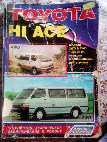 Toyota HI ACE, LIT ACE. 1000 р