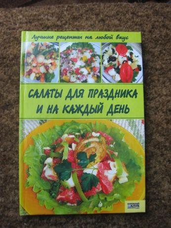 """Продам книгу """"Салаты для праздника и на каждый день"""""""