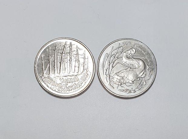Monety kolekcjonerskie - 2 zł (1995) Sum i 2 zł (1995) Katyń