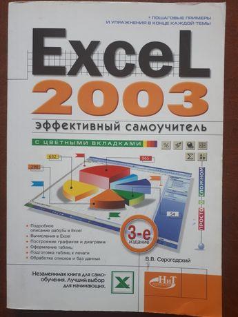Excel 2003. Эффективный самоучитель