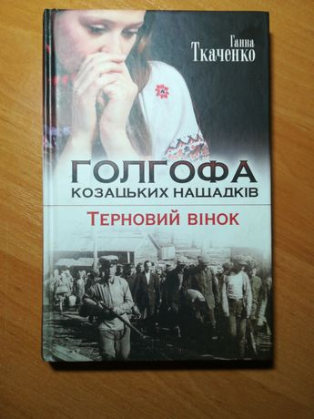 "Ганна Ткаченко ""Голгофа"""