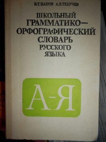Школьный грамматико-орфографический словарь русского языка