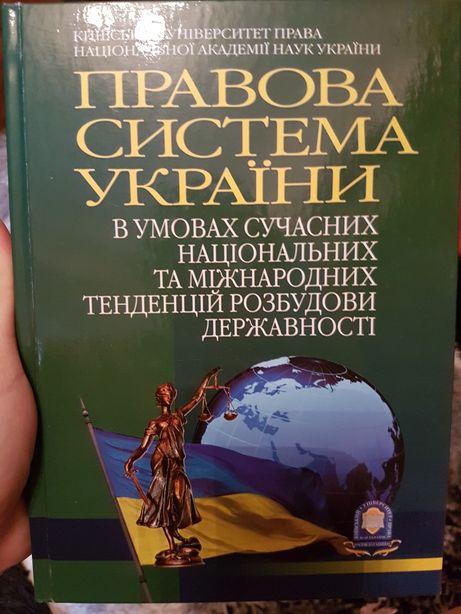 Правова система України монографія за редакцією проф. Ю.Л. Бошицького