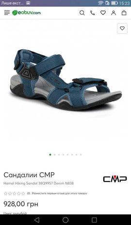 Сандалии  спортивные CMP.