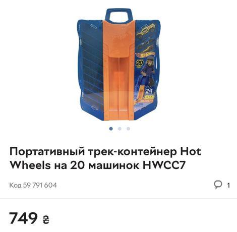 Портативный трек-контейнер Hot Wheels на 20 машинок