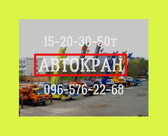 Оренда автокрана Ужгород/ Оренда автовишки/ Автокран/ стріла 20-30-50м