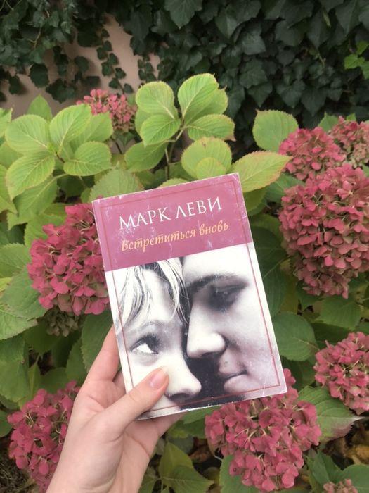 Книга «Встретиться вновь» Марк Леви Одесса - изображение 1