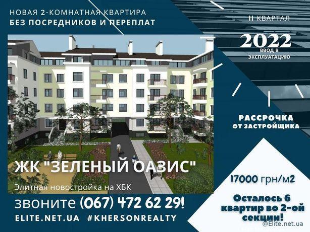 Новая 2-х комнатная Квартира Новострой ЖК на Хбк Цена от Хозяина