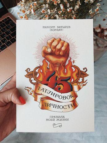 Книга 45 татуировок личности