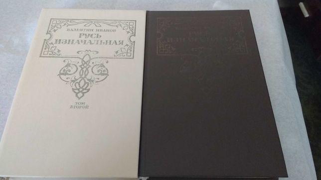 """Книга,,Русь изначальная"""" в двух томах"""