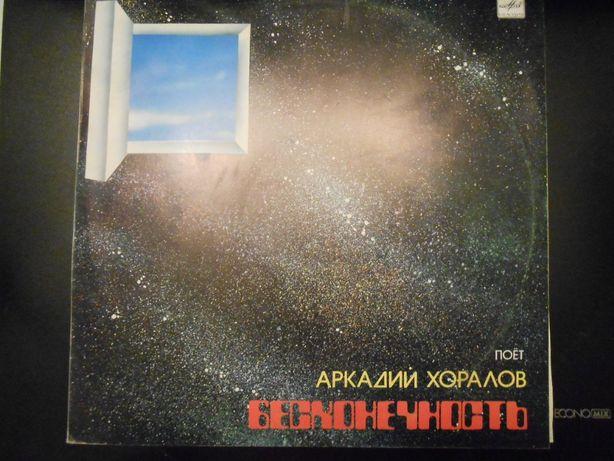 Пластинка Аркадий Хоралов Бесконечность