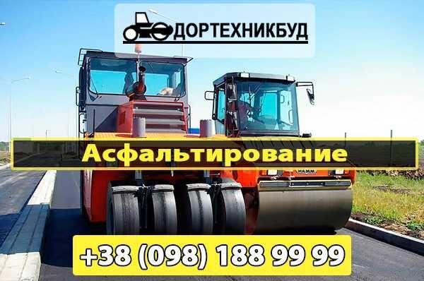 Асфальтирование дорог, Ямочный ремонт,укладка асфальта,площадок Киев