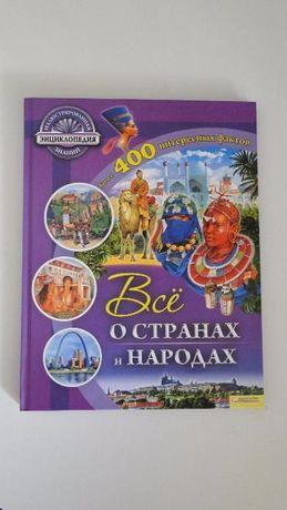 Энциклопедия - Все о странах и народах
