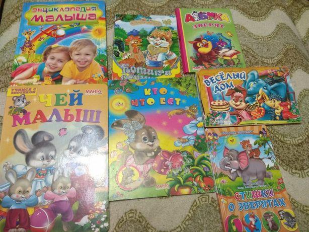 7 книжек для ребенка