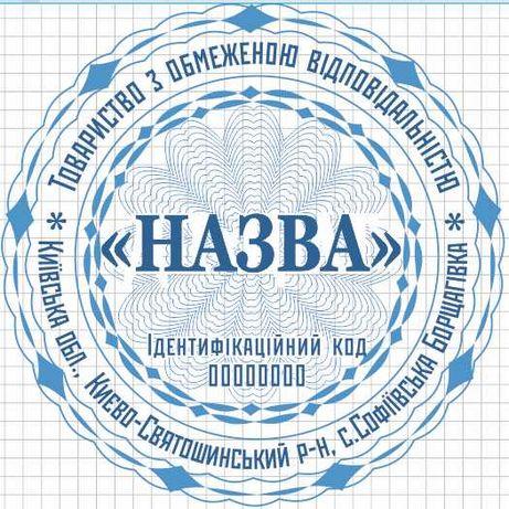 Печатка Приватного підприємства Без документів, Штамп Купити печатки