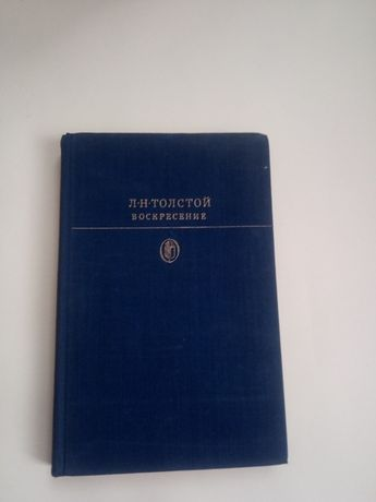 """Лев Толстой """"Воскресенье"""" 1978"""
