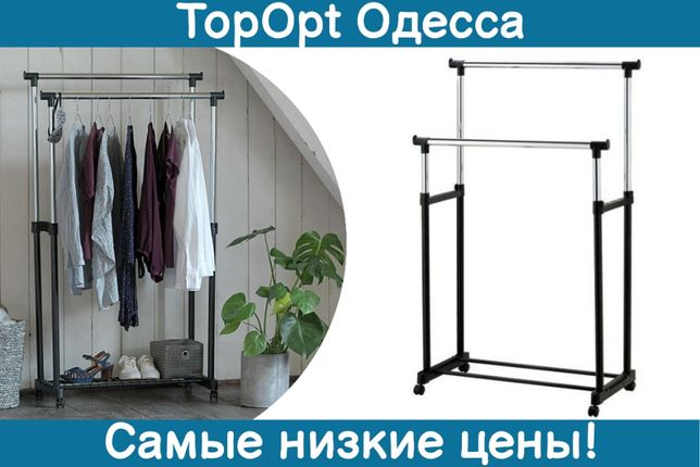 Телескопическая стойка вешалка для одежды и обуви Double Pole Дабл пол